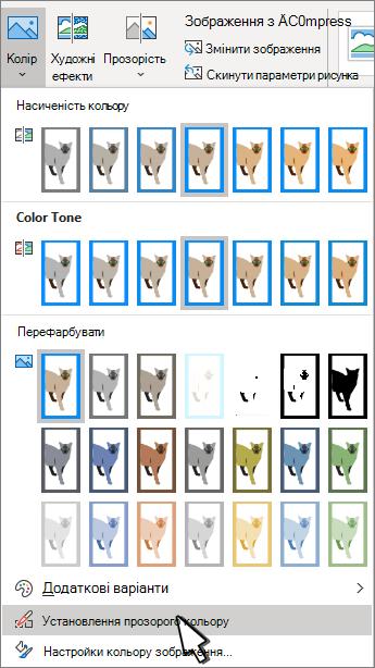 """Кольорове меню з вибраним параметром """"настроїти прозорість""""."""