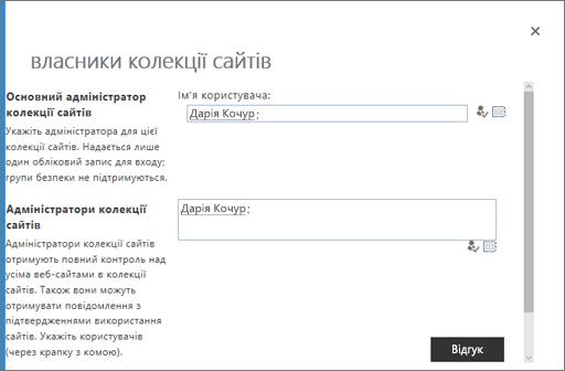 Керування власників до OneDrive