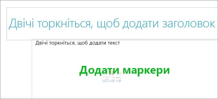 Зображення з пустим полем заголовка і вікно пустий текст для відображення, де працюють маркірований список.