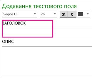 """Діалогове вікно додавання текстового поля з виділеним полем """"Заголовок"""""""