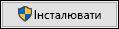 """Натисніть кнопку """"Інсталювати"""", щоб інсталювати шрифт"""
