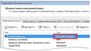 Приклад облікового запису Exchange у діалоговому вікні «Параметри облікових записів»