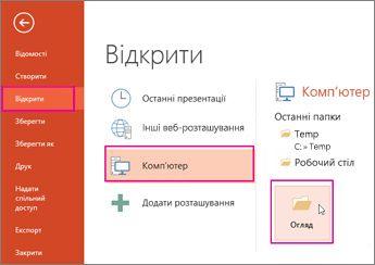 Завантаження та застосування шаблону PowerPoint