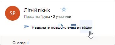 """Знімок екрана: кнопка """"Додаткові параметри"""""""