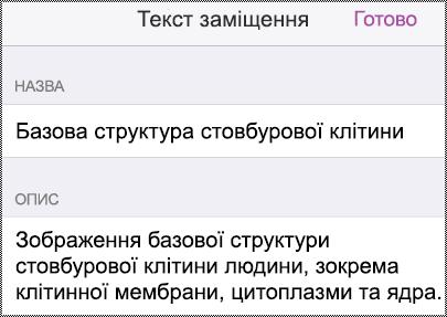 """Діалогове вікно """"Текст заміщення"""" на iPhone."""