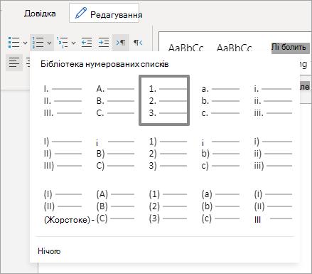 Варіанти в бібліотеці нумерації