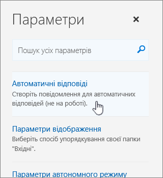 """Знімок екрана: екран """"Параметри"""" з вибраним пунктом """"Автоматичні відповіді"""""""