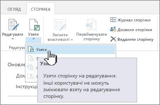 Вікі-сторінка, узята на редагування