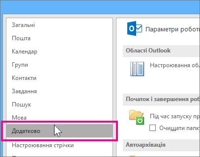 """Виберіть """"Файл> Параметри> Додатково""""."""