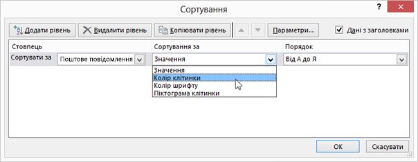 """Виберіть параметр у розділі """"Сортування за"""""""
