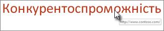 Видалення підкреслення з тексту гіперпосилання