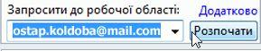Запрошення до робочої області інших учасників за допомогою електронної пошти