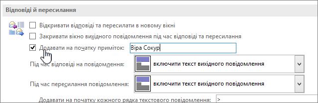 Настройки параметрів для приміток у тексті
