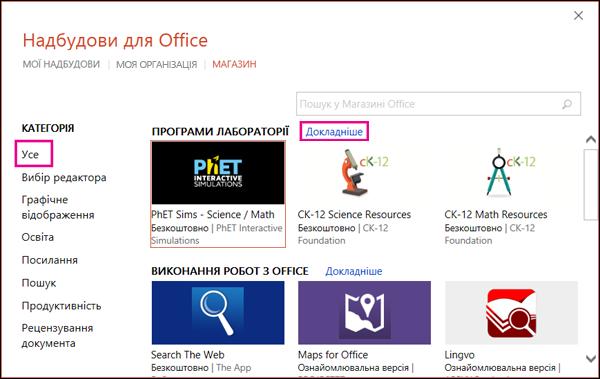 """Діалогове вікно """"Надбудови Office"""" з виділеними категорією """"Усі"""" та посиланням """"Див. далі"""""""
