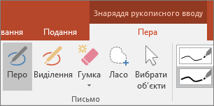 """Кнопка """"Перо"""" на контекстній вкладці """"Знаряддя рукописного вводу"""" в системі Office"""
