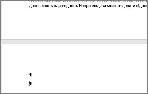 Пусті абзаци у верхній частині сторінки Word