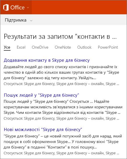 """Знімок екрана: результати пошуку за запитом """"Контакти Skype для бізнесу"""" на сайті служби підтримки Office."""