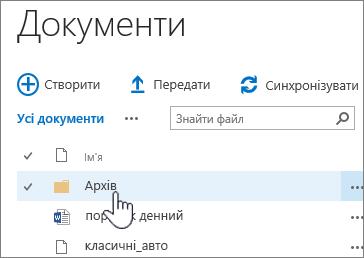 Бібліотека документів SharePoint 2016 із виділеною папкою
