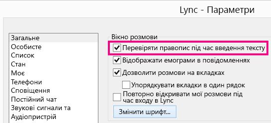 Знімок екрана: вікно загальних параметрів Lync з установленим прапорцем перевірки орфографії