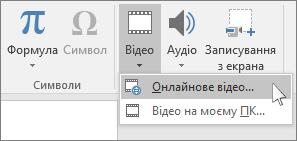 Кнопка на стрічці для вставлення онлайнового відео в PowerPoint