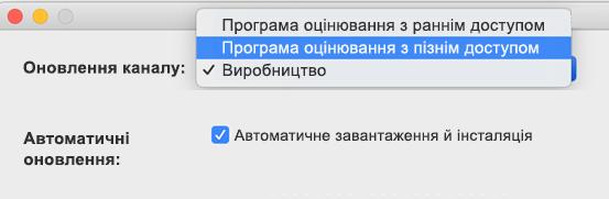 Зображення вікна параметрів автоматичного оновлення Microsoft Autooutdate – >, у якому показано параметри оцінювання, що мають повільний і інсайдерської швидкі варіанти.