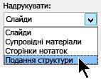 У діалоговому вікні Друк у розділі надрукувати, виберіть подання структури