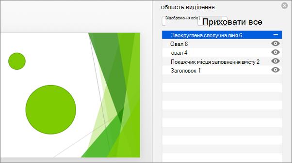 """Відображає функції """"Приховати"""" в області """"область"""" в Office 2016 для Mac"""
