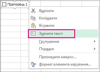Змінення тексту елемента керування форми
