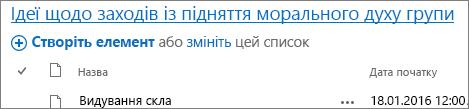 """Веб-частина списку зі стрілкою, наведеною на посилання """"Заголовок"""""""