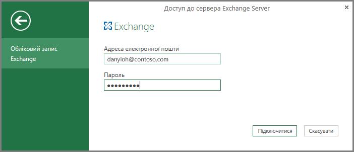 Облікові дані Exchange