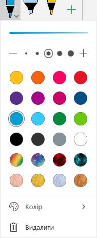 Рукописні кольори та ефекти для креслення за допомогою рукописних даних у службі Office у Windows Mobile