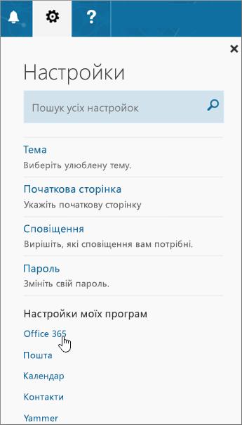 """Область """"Настройки"""" в Office365"""