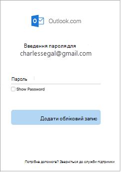 """діалогове вікно """"пароль""""."""