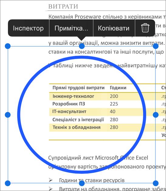 Редагування виправлень у PDF-файлі