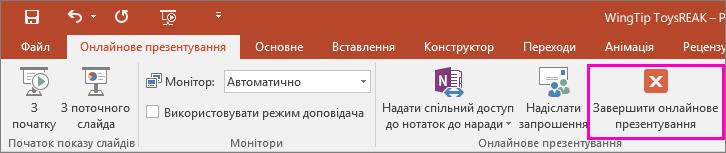 """Кнопка """"Завершити мережну презентацію"""" в програмі PowerPoint"""