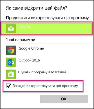 Виберіть потрібну програму електронної пошти