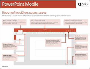Короткий посібник користувача програми PowerPoint Mobile