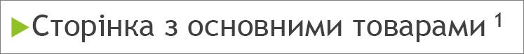 Надрядковий символ виноски в тексті слайда