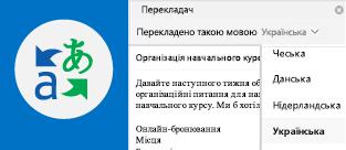Читання електронних листів Outlook вибраною мовою
