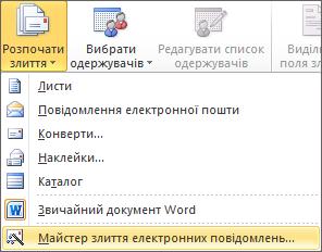 У програмі Word, на вкладці Розсилки натисніть кнопку Розпочати злиття а потім виберіть крок за кроком майстра злиття електронних повідомлень