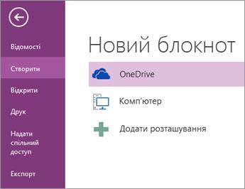 Процес створення блокнота в програмі OneNote