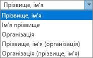 Параметри контактів в Outlook із списком параметрів для збереження імені за замовчуванням.