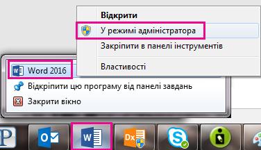 Клацніть правою кнопкою миші піктограму Word, а потім знову клацніть її правою кнопкою миші, щоб запустити програму від імені адміністратора.