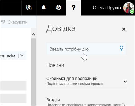 """Знімок екрана: інтернет-версія Outlook, область """"Довідка"""" з полем """"Введіть потрібну дію"""""""
