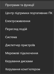 """Знімок екрана: """"Програми та функції"""" в меню """"Пуск"""""""