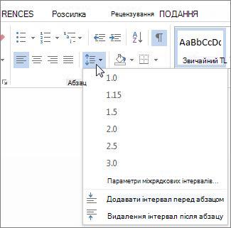 Екран інтервалів між рядками та абзацом