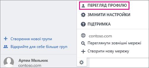 """Знімок екрана: параметр """"Перегляд облікового запису"""" в Yammer"""