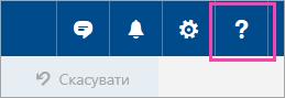Знімок екрана: кнопка меню довідки