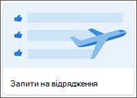 """Шаблон списку """"запити для подорожей"""""""