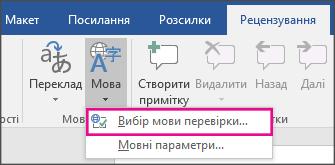 Вибір мови перевірки